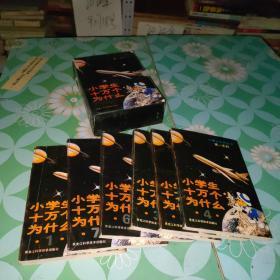小学生十万个问什么:小博士系列丛书第一系列(全7册)