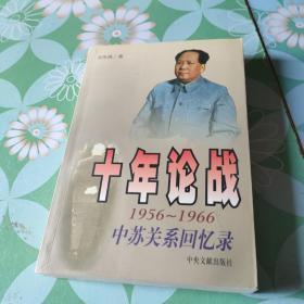 十年论战(下):1956-1966中苏关系回忆录