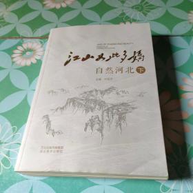 江山如此多娇 自然河北 下