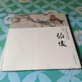 当代中国画实力派画家作品集:张俊