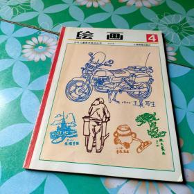 绘画(4)/少年儿童美术技法丛书