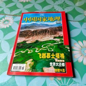 中国国家地理2006/9