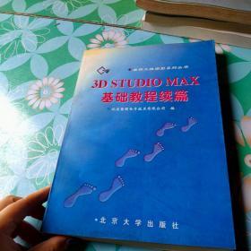 3D STUDIO MAX基础教程续篇