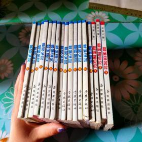 数码宝贝:1-14 + 数码宝贝2:1-3(17册合售)百家出版社