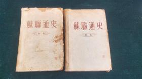 苏联通史:第一卷、第二卷 (1955年一版一印,有大量插图)签名本