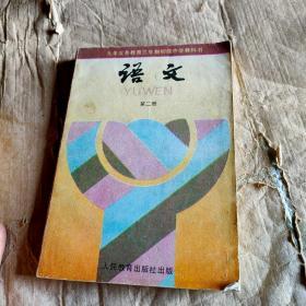语文.第二册