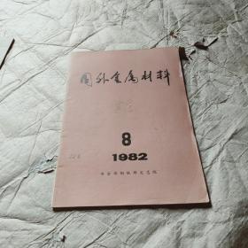 国外金属材料 1982/8