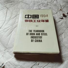 《中国钢铁工业年鉴1994上》