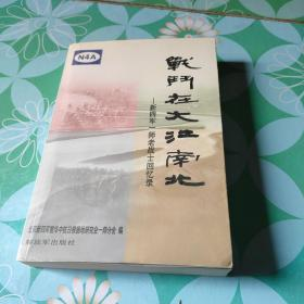 战斗在大江南北:新四军一师老战士回忆录