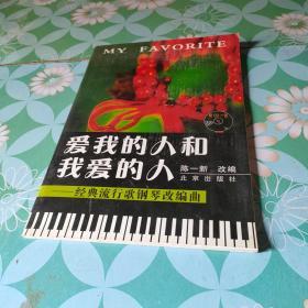 爱我的人和我爱的人—经典流行歌钢琴改编曲