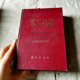 现代汉语小词典:1983年修订本