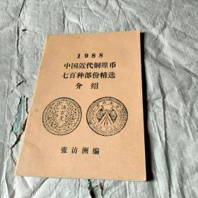 1988 中国近代铜镍币七百种部份精选介绍