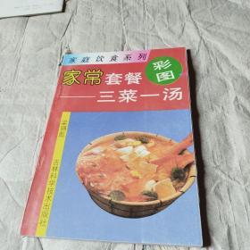家常套餐:三菜一汤