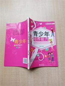 青少年培养能力手册.上(1)