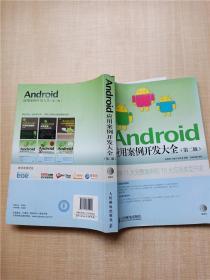 Android应用案例开发大全 第二版