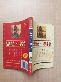 中国传统文化经典文库 忠经·孝经