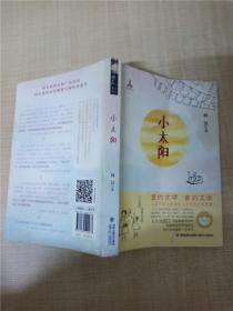小太阳 福建少年儿童出版社【封面内页受潮有水渍】