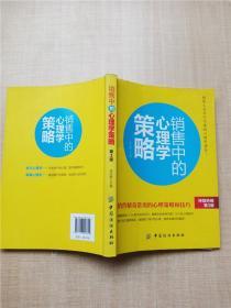 销售中的心理学策略(第3版)【封面内页受潮有水渍】