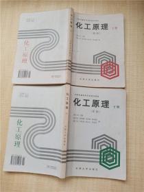 化工原理:新版 【上册+下册 两本合售】【扉页有笔迹】【内有笔迹】