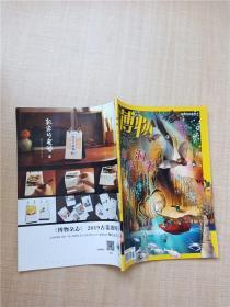 中国国家地理 博物 2018年第11期 总第179期 别有洞天/杂志【封面有贴纸】