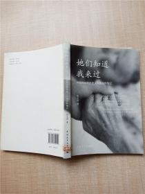 她们知道我来过 中国首部高危老人深度关怀笔记【馆藏】【正书口有印章】