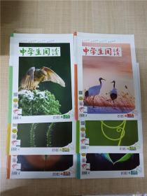 中学生阅读 2020年【1+2+3+4+5+6,六本合售】/杂志
