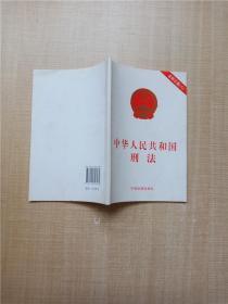 中华人民共和国刑法 含修正案(八)【扉页有笔记】