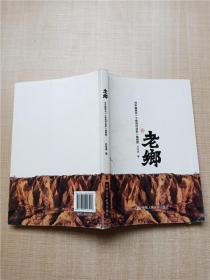 老乡 对中国西北一个移民村庄的一线调查 【书脊受损】【封面有污迹】