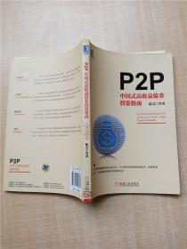 P2P 中国式高收益债券投资指南【馆藏】【扉页正书口有印章】