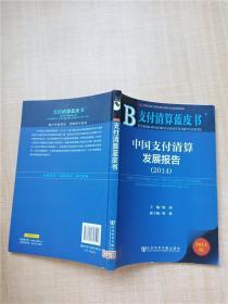 中国支付清算发展报告(2014)【馆藏】【扉页正书口有印章】