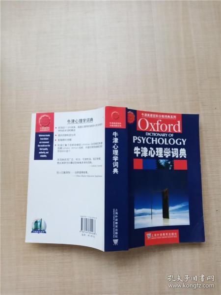 牛津英语百科分类词典系列:牛津心理学词典