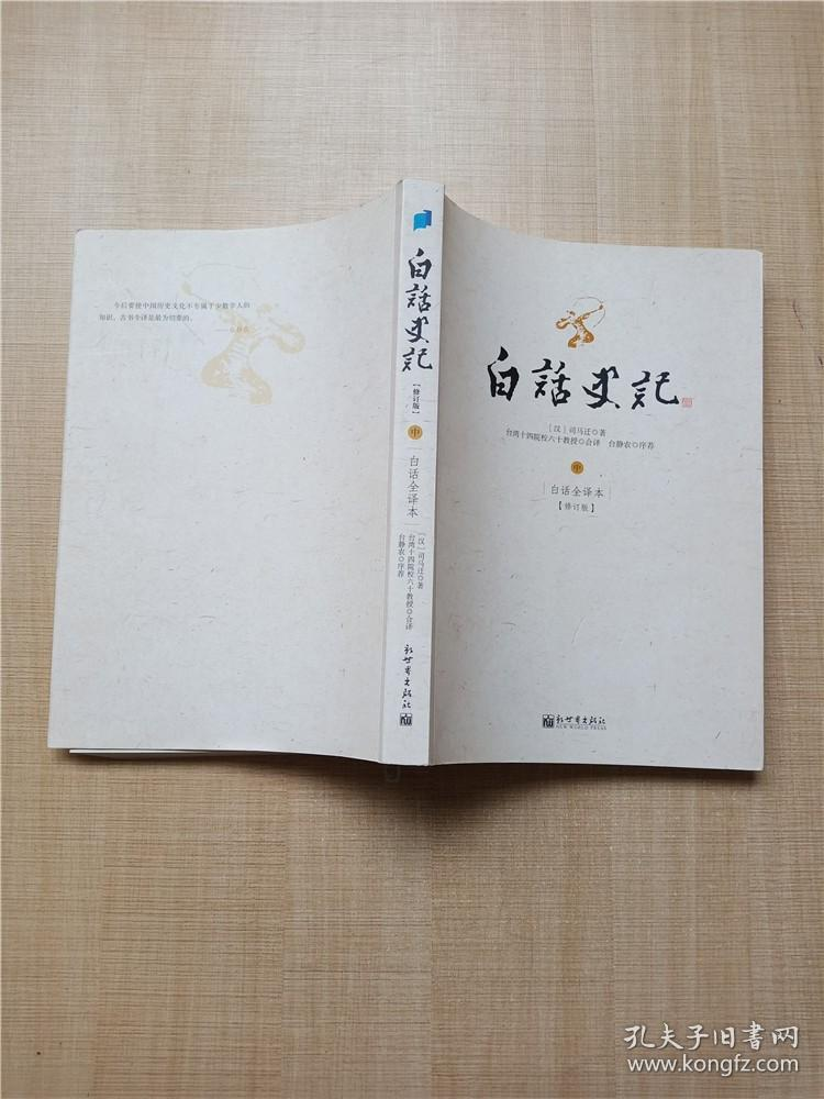 白话史记 修订版 白话全译本  中