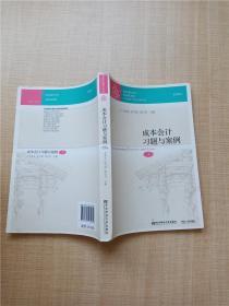 东北财经大学会计学系列  成本会计习题与案例(第5版)【内有笔记】