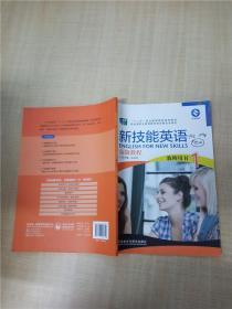 """新技能英语高级教程(教师用书1)/""""十二五""""职业教育国家规划教材"""