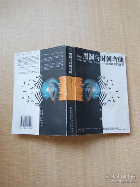 黑洞与时间弯曲:爱因斯坦的幽灵