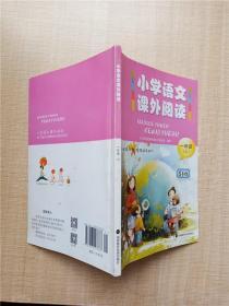 小学语文课外阅读 一年级 上【封面有贴纸】【扉页有笔迹】
