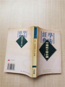 中国纯文学史纲