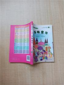 语文主题学习三年级下 2 多味童年