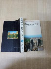 曼哈顿的中国女人【内有笔迹】