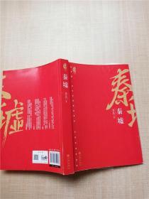 秦墟 九州出版社