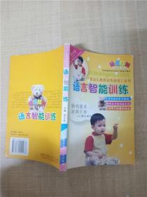 婴幼儿素质训练游戏——语言智能训练游戏卷