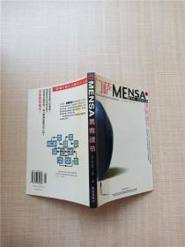 门萨MENSA 黑客战书