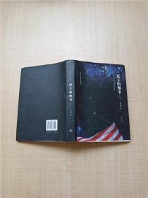 民主的细节  当代美国政治观察随笔【精装】