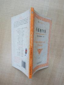 与孤独为伍 企鹅口袋书系列 伟大的思想 13【扉页有笔迹】【内有笔迹】【封面封底泛黄】