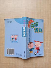 小学生组词词典【封面有折痕】【内有笔迹】