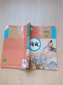 义务教育教科书 语文 七年级 下册 【书脊受损】【封底受损】