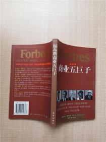福布斯商业五巨子 他们改变了当代美国商业的运营模式【正书口有印章】