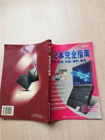 2006笔记本完全指南