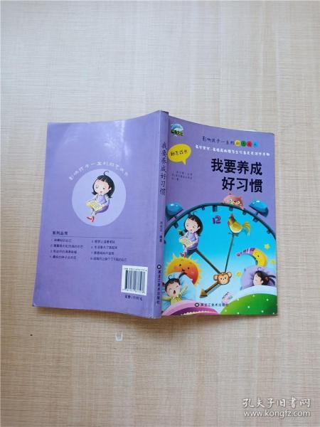 影响孩子一生的励志成长 全10册 我要养成好习惯 青少年挫折教育 中小学生课外阅读书籍