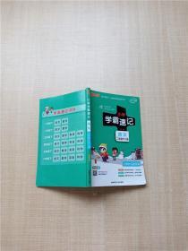 小学学霸速记:语文(二年级下 RJ版 全彩版 大字版漫画图解)
